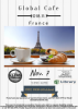 flyer for Global Cafe: France
